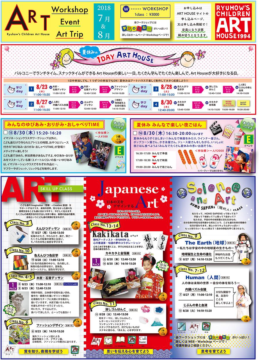 体験・見学説明会・イベント | 東京 子供 絵画教室