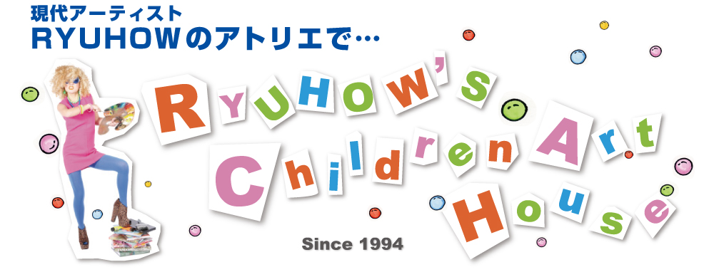 RYUHOW'S Children Art House | 東京 子供 絵画教室